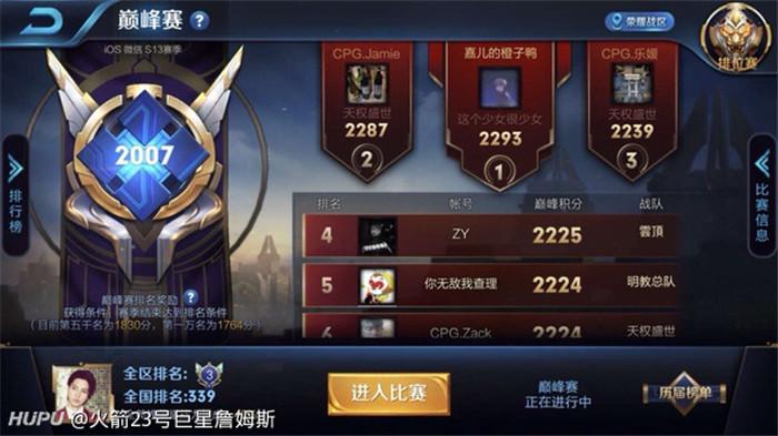 王者荣耀 国服第一王昭君,为你分析新赛季的出装打法。