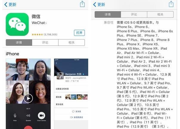 抛弃 32 位处理器:微信 iOS 版 7.0.3 不再支持 iPhone 4s/5/5c
