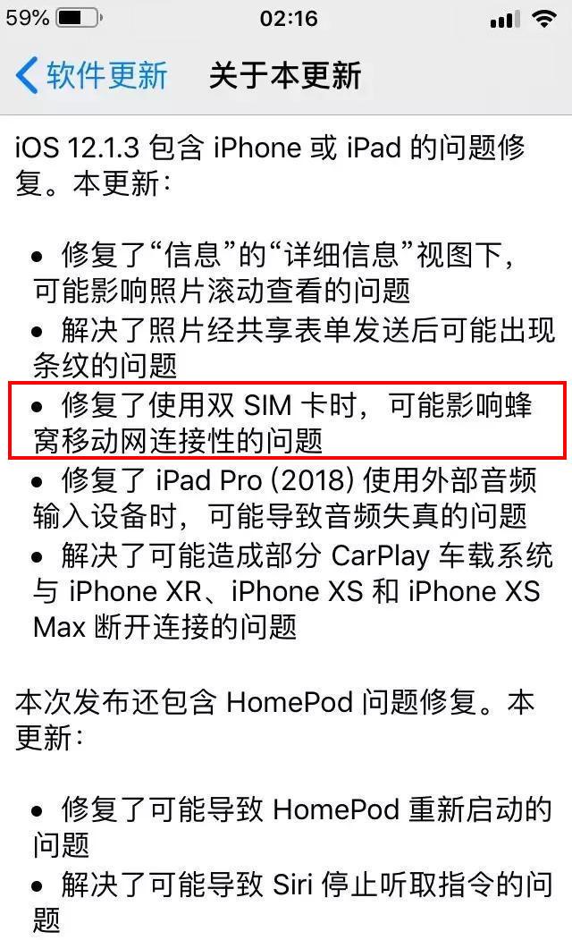 iPhone XS Max 断流原因是什么,更新 iOS 12.1.3 正式版可以解决吗?
