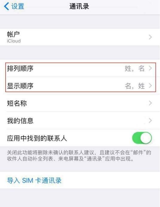 三个小技巧快速整理 iPhone XS Max 通讯录