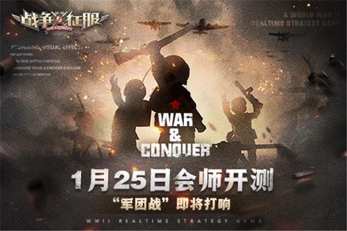 Triniti战争大作《战争与征服》1月25日开测,百团大战一触即发