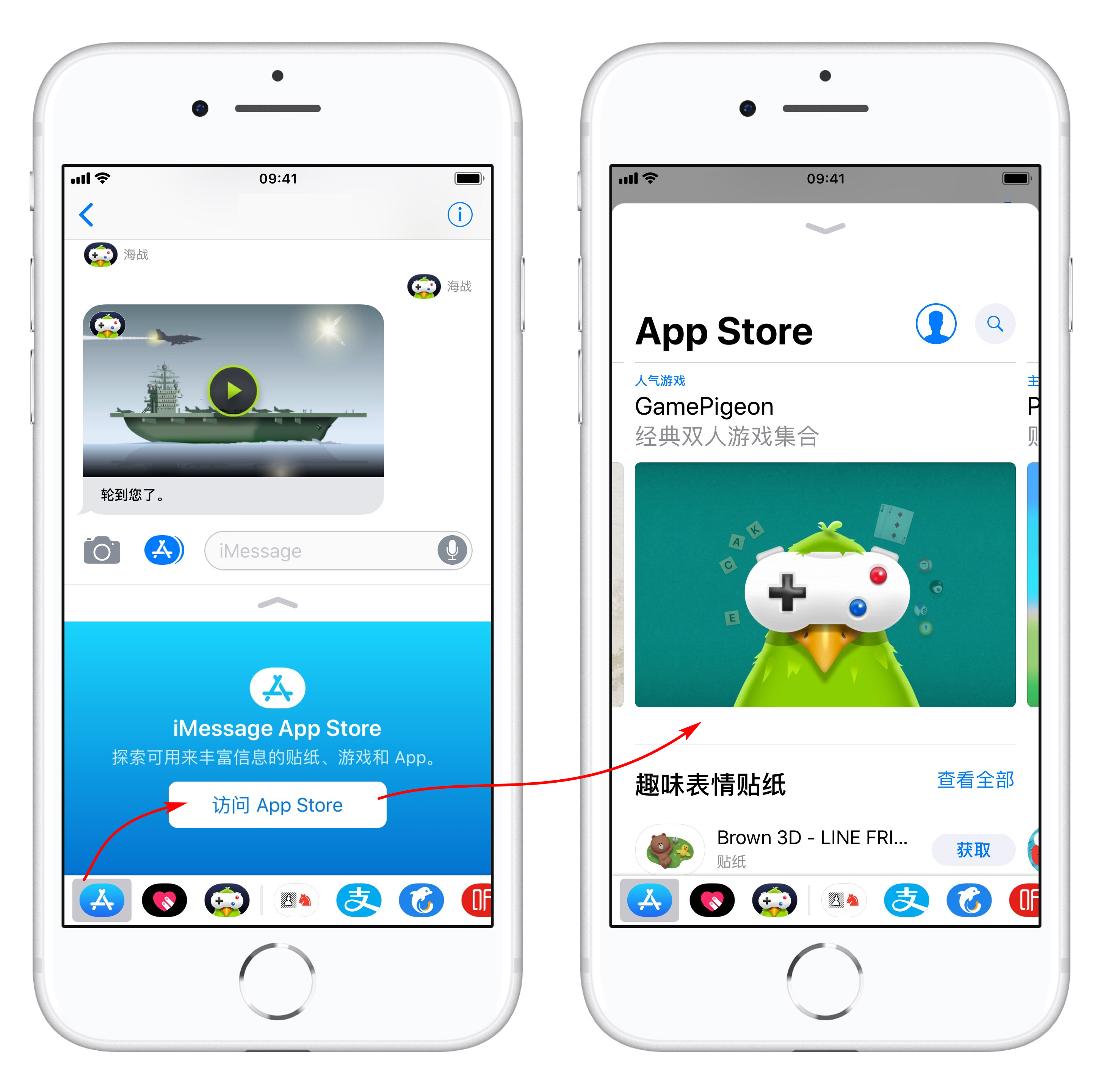 iMessage 新玩法:在短信里和好友玩游戏