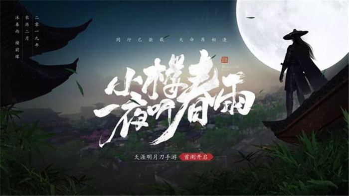 天涯明月刀手游宣布测试定档:农历二月