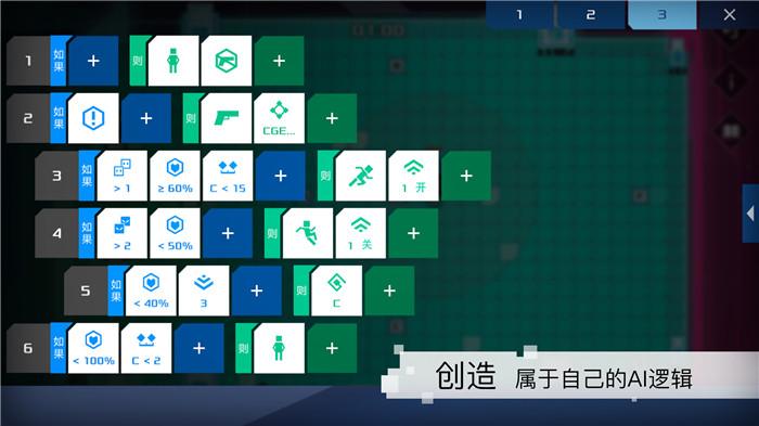 通过编程控制角色 手游《异常》今日安卓首发
