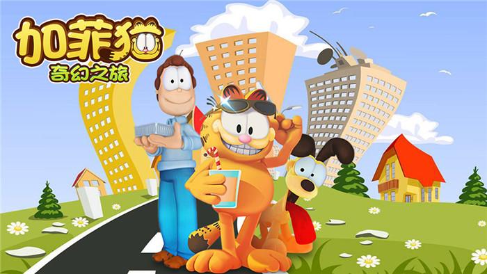 知名橘猫也要跑酷 《加菲猫奇幻之旅》今日首发