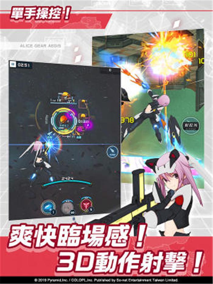 3D动作射击手游 《机战少女Alice》繁中版上线