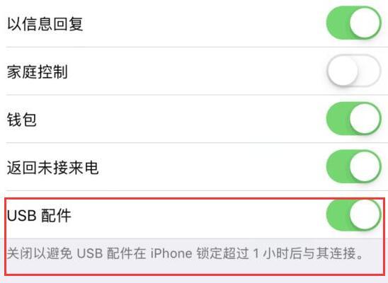 """手机无法充电,提示""""先将 iPhone 解锁再使用 USB 配件""""怎么办?"""