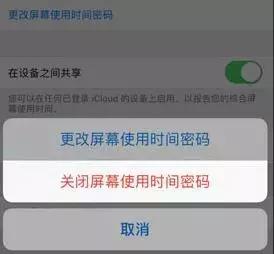 iPhone无法手动修改时间怎么办?