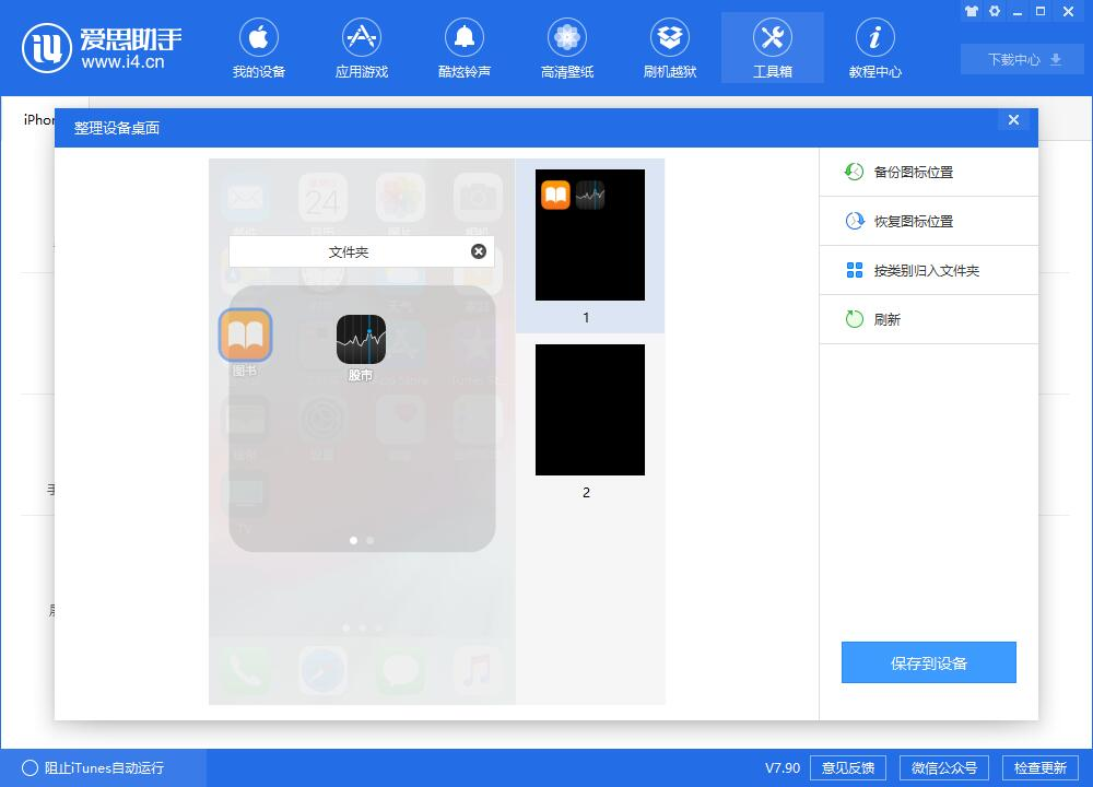 iPhone 上安装了上百个应用,如何快速整理桌面图标?