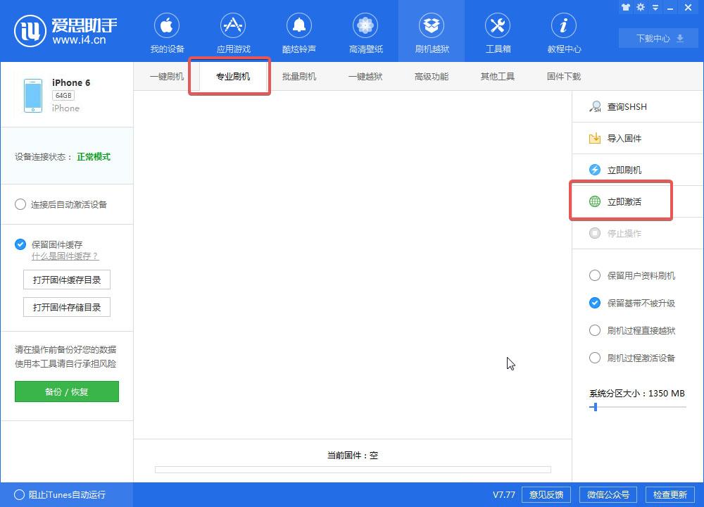 iOS12.2刷机_iOS12.2测试版一键刷机教程