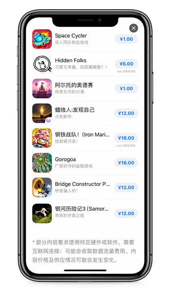 苹果 App Store 开启新年限时特惠:订阅半价+热门游戏特价