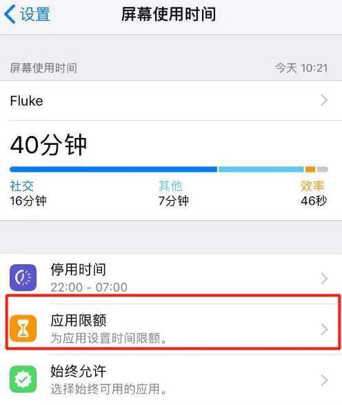 """利用番茄工作法和""""屏幕使用时间"""",让 iPhone 帮你提升效率"""