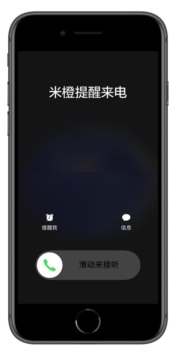 iPhone 虚拟来电,年底应酬必备技能