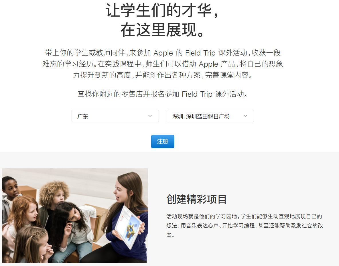 苹果的 Field Trip 活动是什么,如何参加?