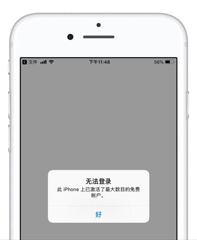 提示 iPhone 已激活最大数目的账户怎么办?iCloud 无法激活怎么办?