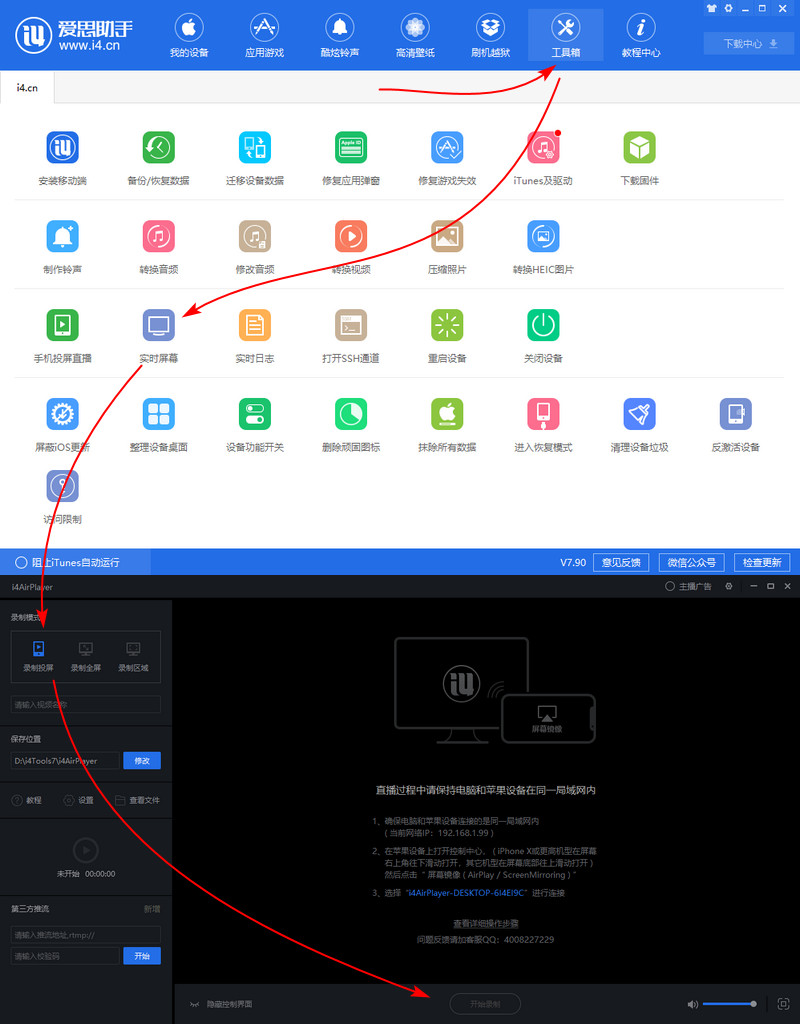 如何调整 iPhone 录屏视频方向、去除顶部红条?