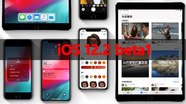 iOS12.2 beta1都有哪些BUG?iOS12.2 beta1如何升降级?
