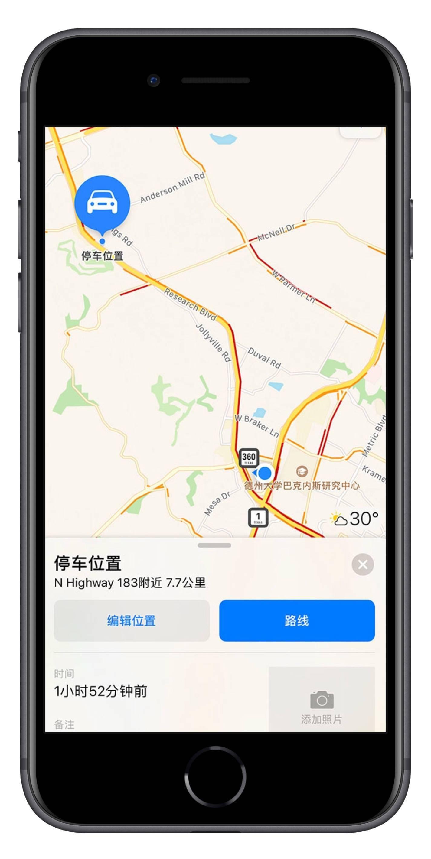 如何让 iPhone 告诉你的停车位置?