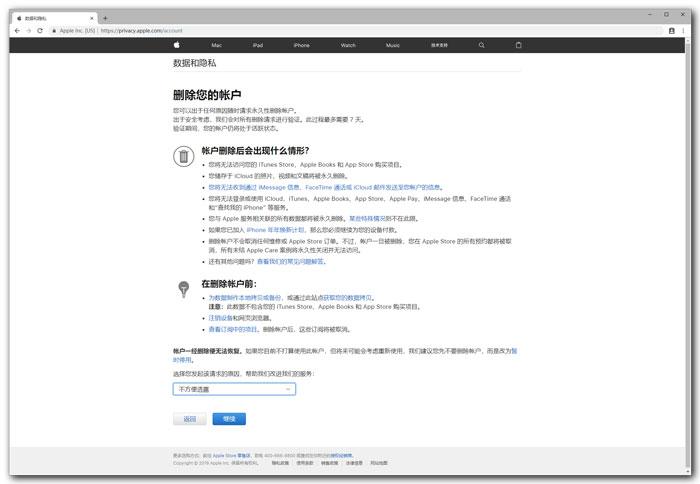 Apple ID 如何注销?如何申请删除 Apple ID 全部帐户信息?