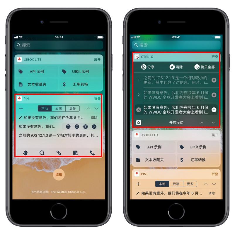 如何在 iPhone 上管理剪贴板、实现连续复制?
