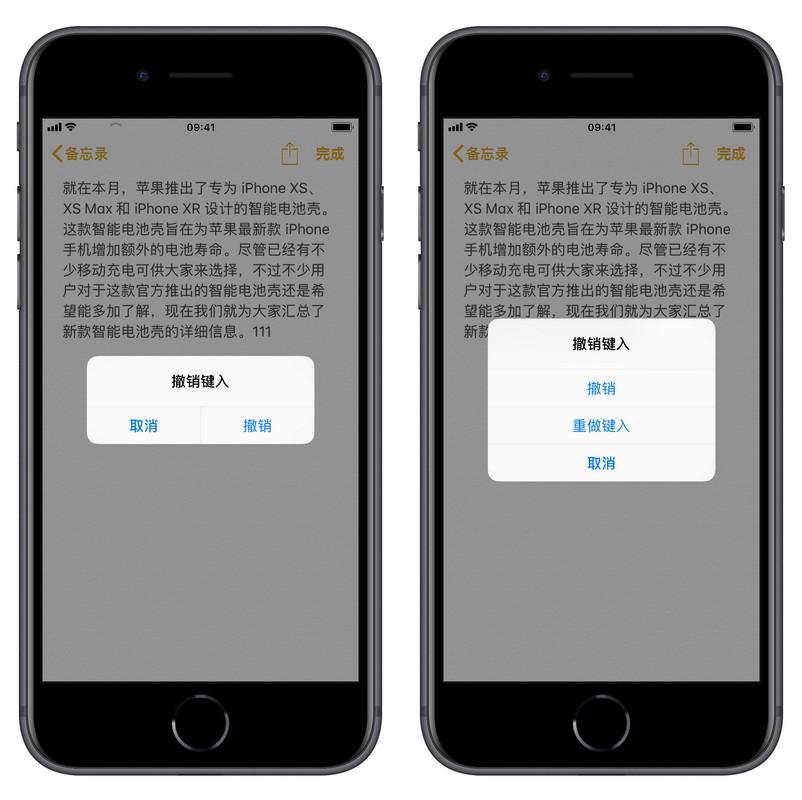 在 iPhone 上输入文本时摇一摇会发生什么?