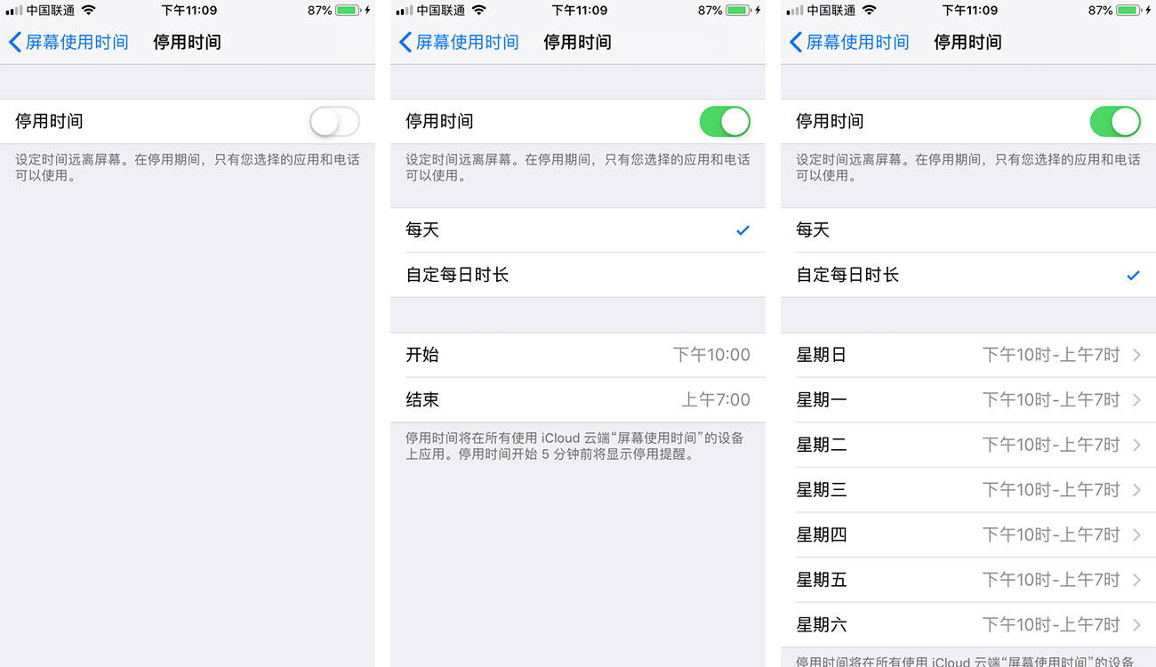 iOS 12.2 测试版功能挖掘:屏幕停用时间可自定义每日时长