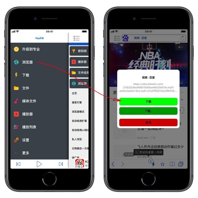 如何用 iPhone 下载网页上视频、音乐等资源?