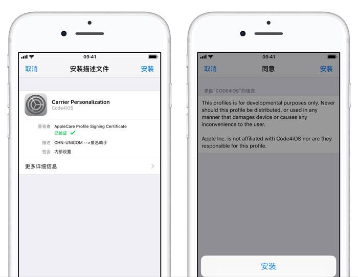 iPhone 自定义修改运营商名称教程 | 苹果手机如何隐藏运营商?