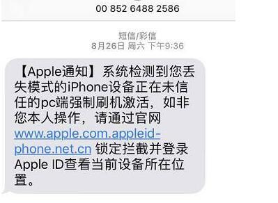 防盗防骗指南:iPhone 被恶意锁定怎么办?