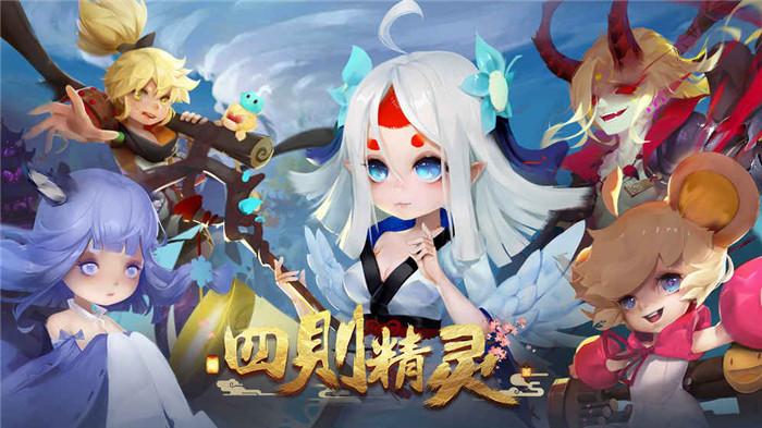 RPG手游《四则精灵》将于1月29日开启删档测试