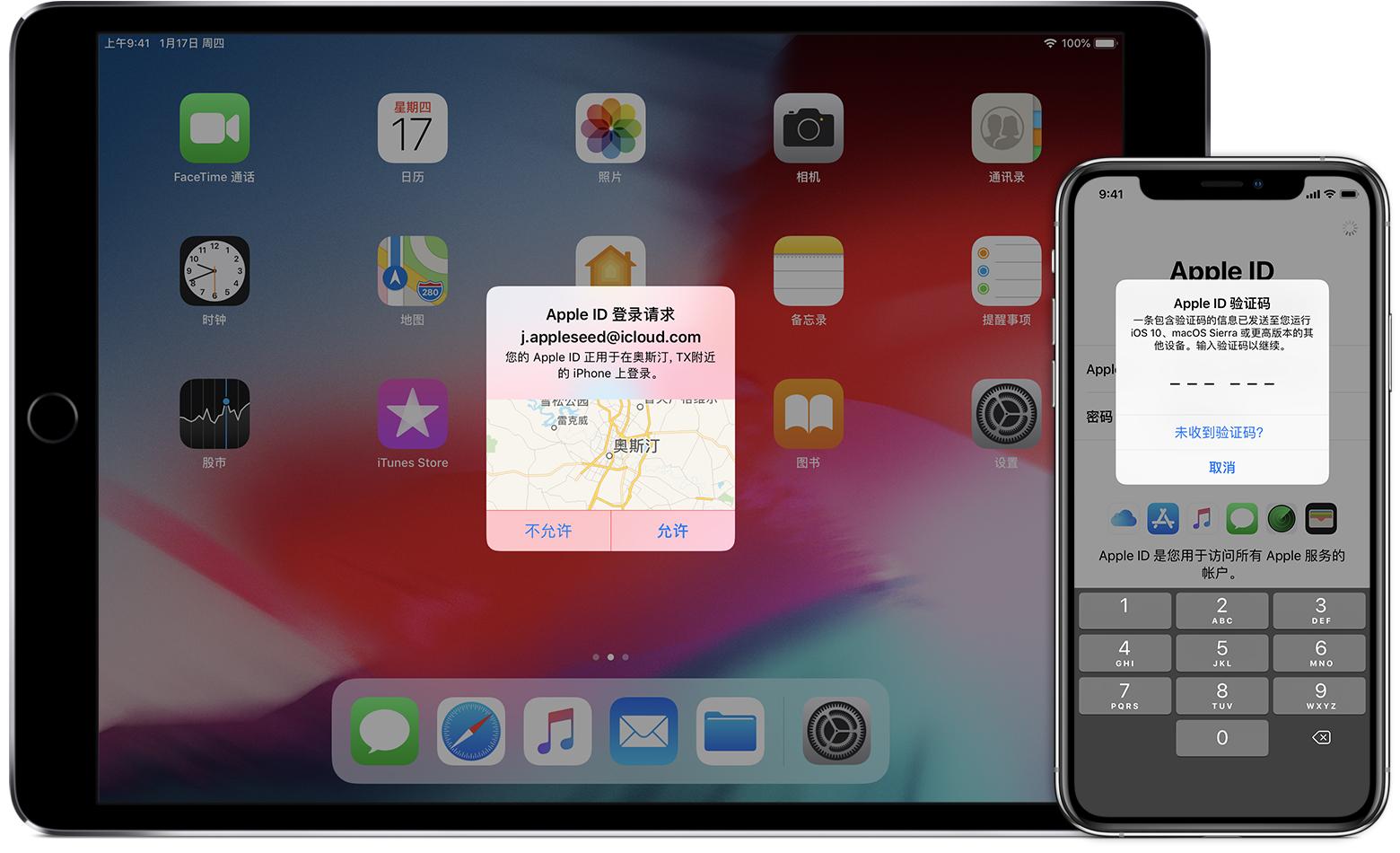 苹果遭用户起诉:双重认证无法关闭侵犯隐私