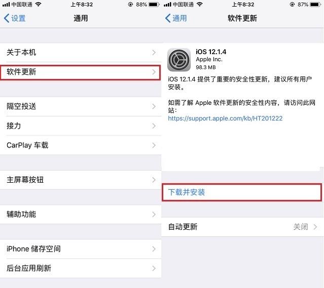 如何升级iOS12.1.4正式版?iOS12.1.4正式版升降级教程