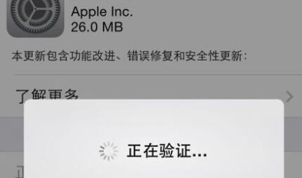 "iPhone 提示""正在验证"",系统升级失败如何解决?"
