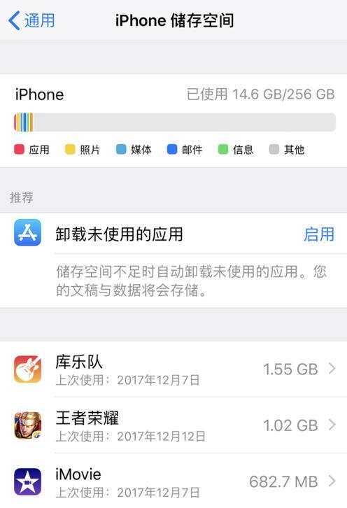 iPhone 已安装的应用经常闪退怎么办?