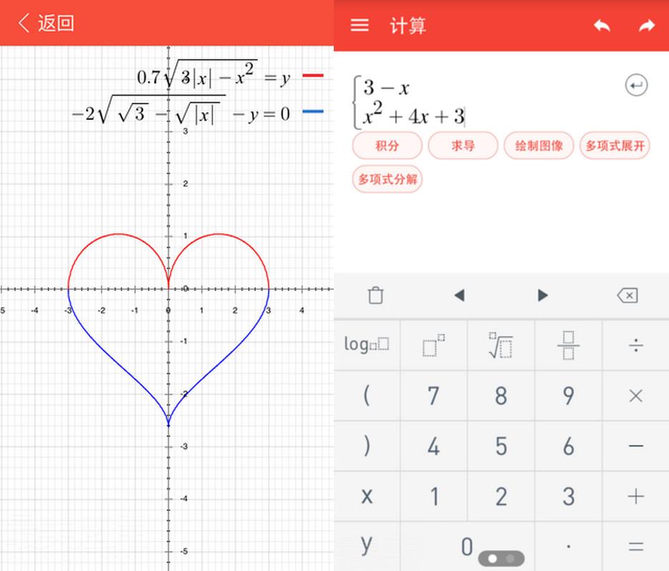 让 iPhone 帮你解答难题 只需一个计算器 App