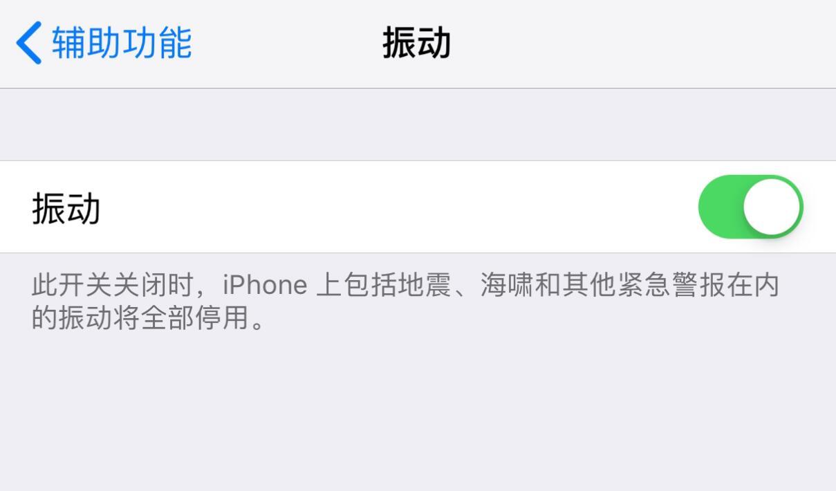 iPhone XS Max 无振动或振动弱应如何解决?