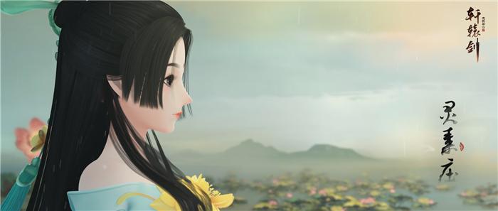 《轩辕剑龙舞云山》CG首发,六大门派都有啥?