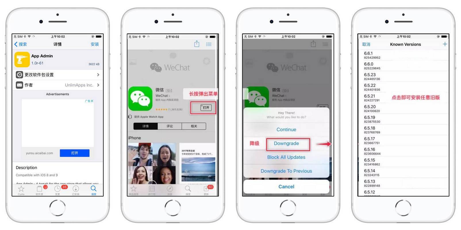 苹果实用技巧:安装低版本软件的 2 个方法