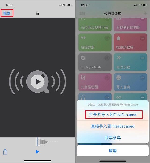 iOS12免越狱修改微信提示音教程