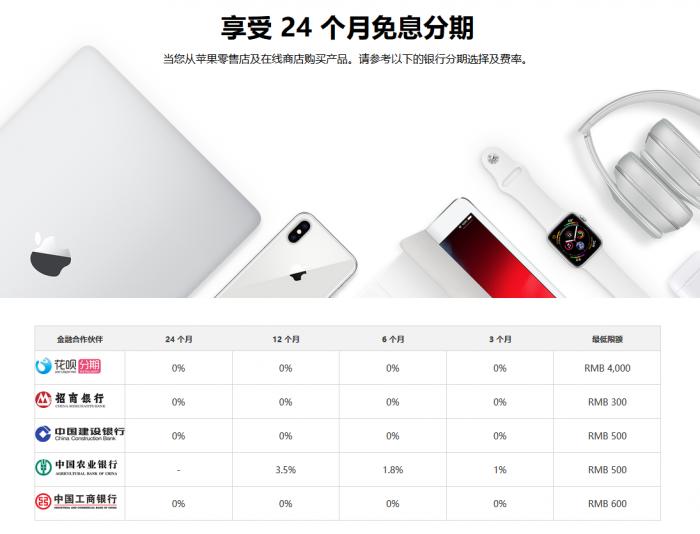 苹果(中国)Apple Store 在线商店开始支持花呗 24 期免息分期付款