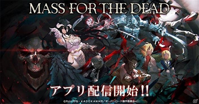 漫改手游《MASS FOR THE DEAD》现已双平台上线