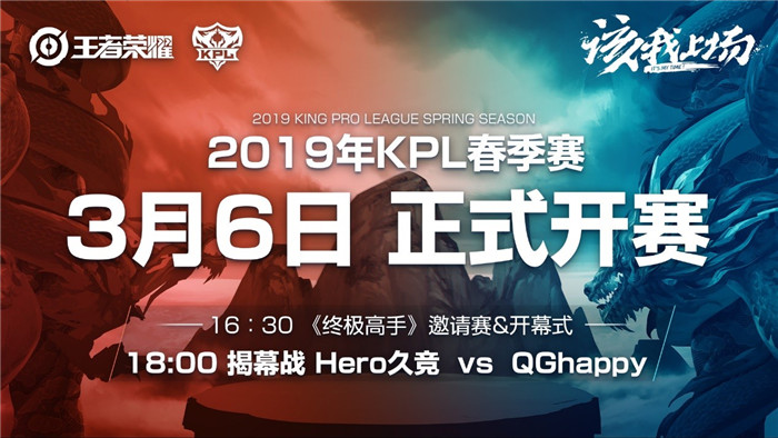 久竞对阵QGhappy 2019KPL春季赛揭幕战3月打响