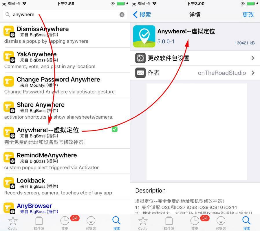 2 种方法实现 iPhone 虚拟定位和修改机型