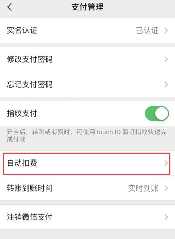 在 iPhone 上使用新版微信,这些设置要注意