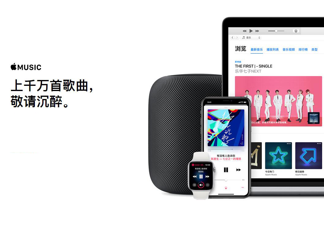传苹果 Apple Music 即将登陆谷歌智能音箱
