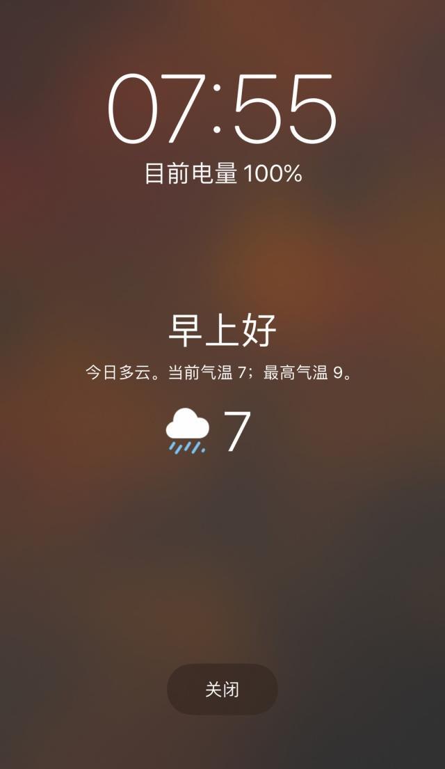 iOS12中,如何设置锁屏显示天气预报?