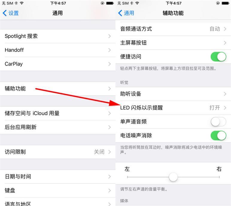 除了响铃和振动以外,iPhone 还可以通过闪光灯发起提醒