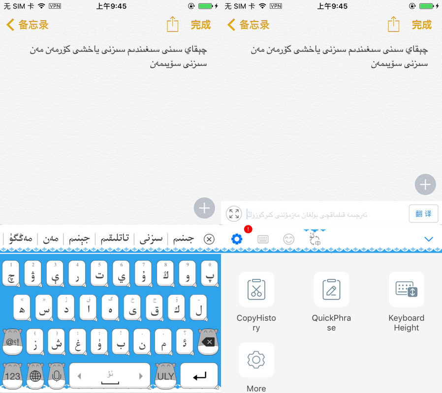"""除了系统自带""""键盘""""外,iOS 上还能用哪些有特色的输入法?"""