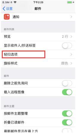 iPhone手机如何在邮件中自定义滑动手势?