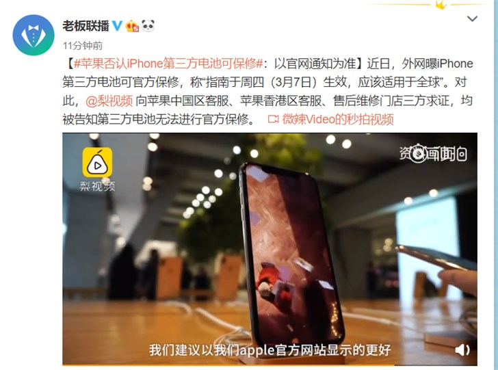 苹果否认 iPhone 更换第三方电池后仍可保修:以官网通知为准